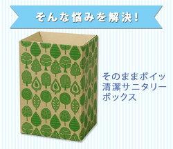 サニタリーボックス