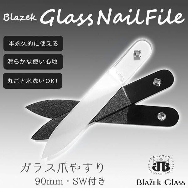 ブラジェク ガラス爪やすり 両面タイプ 90mm Sサイズ スワロフスキー 付き ブラック クリア ガラス 爪やすり つめやすり 爪ヤスリ ネイル ガラス 爪 やすり 爪磨き チェコ FM