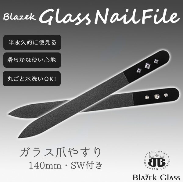 ブラジェク ガラス爪やすり 両面タイプ 140mm Mサイズ スワロフスキー 付き 粗目 細目 ブラック ガラス 爪やすり つめやすり 爪ヤスリ ネイル ガラス 爪 やすり 爪磨き チェコ FM