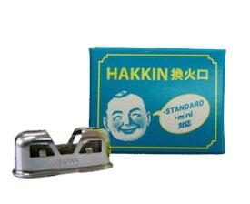 ハクキンカイロ 換火口 1個入 HAKKIN 交換 火口 交換用 スタンダード ミニ 対応 部品 FM