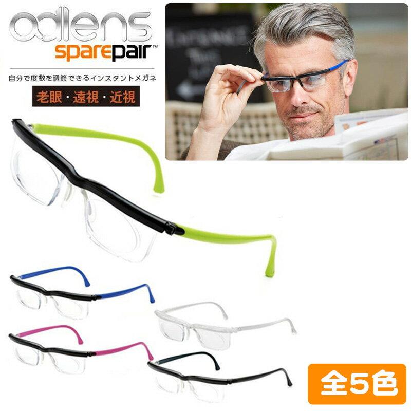 アドレンズ スペアペア 17g 〈 シニアグラス 度数調整老眼鏡 アドレンズスペア眼鏡 老眼鏡 近視 遠近 老眼対応 度数調整メガネ インスタントメガネ 男女共用 〉