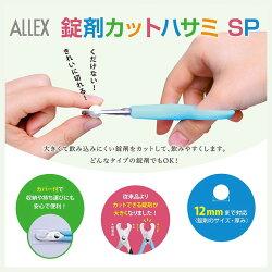 ALLEX錠剤カットハサミ51072SP全長120mm12mmまで対応カバー付きピルカッター錠剤カッター薬カッター林刃物