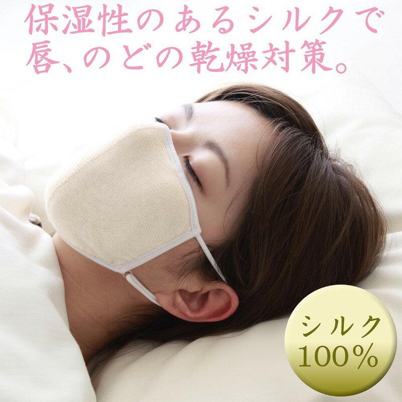 大判 潤いシルクのおやすみマスク ポーチ付き 〈 就寝 用 シルク マスク 潤いマスク おやすみマスク シルク 洗える マスク 布 寝るとき マスク 潤う 唇 のど 通気性 アジャスター付き 保湿性 肌に優しい シルク 口内乾燥 安眠 風邪予防 〉FM