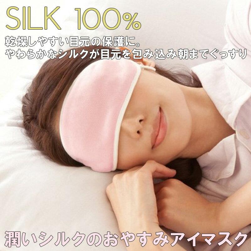 潤いシルクのおやすみアイマスク 〈 アイマスク シルク 就寝 用 マスク おやすみマスク 洗える 布 寝るとき 潤う 保湿 目元 睡眠 トラベル 〉 FM