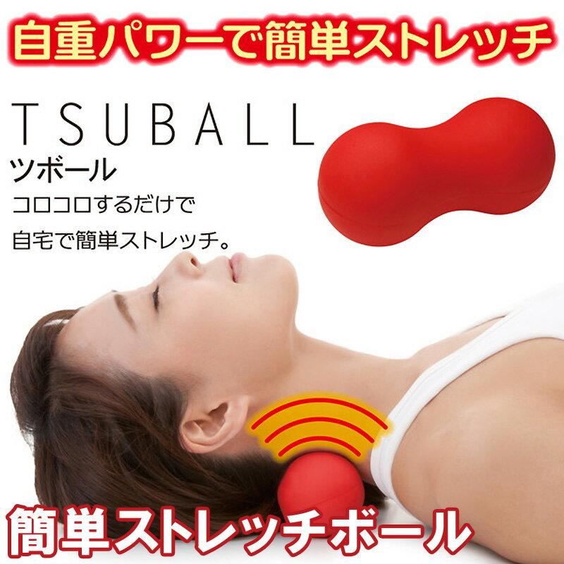 ツボール 簡単ストレッチボール レッド 〈 ストレッチ ボール マッサージ 首 肩 足 ふくらはぎ 腰 背中 〉