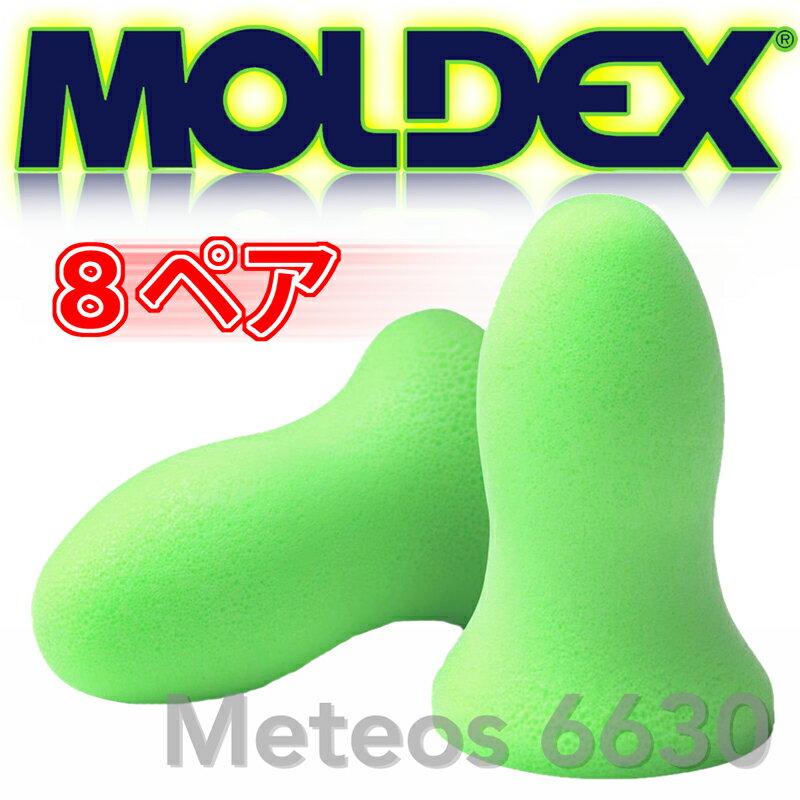MOLDEX METEORS モルデックス メテオ 8ペア 〈 耳栓 遮音 防音対策 睡眠 いびき みみせん 使い捨て 清潔 衛生 安眠 旅行 〉FM