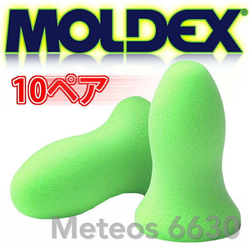 MOLDEX METEORS モルデックス メテオ 10ペア 〈 耳栓 遮音 防音対策 睡眠 いびき みみせん 使い捨て 清潔 衛生 安眠 旅行 〉FM