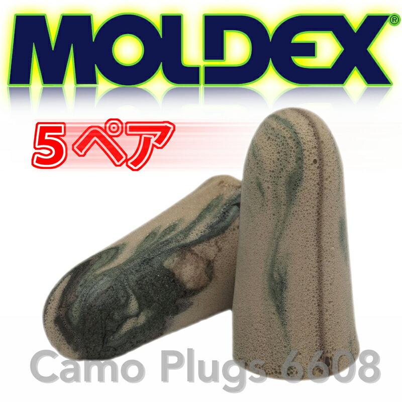 MOLDEX METEORS モルデックス 耳栓 カモプラグ 5ペア 〈 耳せん 遮音 睡眠 ライブ用 モルデックス 防音対策 いびき みみせん 使い捨て 清潔 衛生 安眠 旅行 MOLDEX METEORS 〉