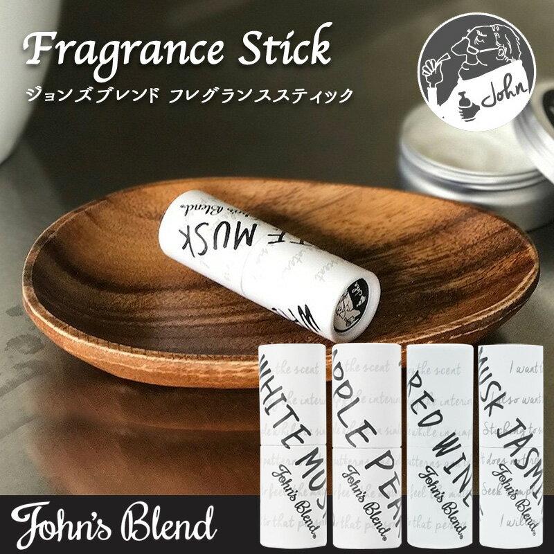 ジョンズブレンド フレグランススティック 3.5g John'sBlend 〈 フレグランス スティック アロマ 練り香水 クリーム フレグランス ノルコーポレーション 〉