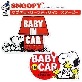 マグネットセーフティサイン スヌーピー 明邦 〈 車 マグネット セーフティ 赤ちゃん キャラクター ファンシーグッズ 〉FM