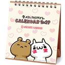 カレンダー キャラクターグッズ ランキング ベスト30 5週間 楽天ランキングplus