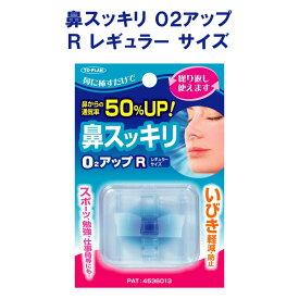 鼻スッキリ O2アップ R レギュラー サイズ リニューアルパッケージ