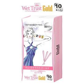 ウエットトラストジャパン ウェットトラストゴールド 10本入 潤滑ゼリー 正規販売店