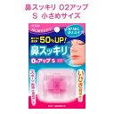鼻スッキリ O2アップ S 小さめ サイズ 驚くほど鼻スッキリ O2 アップ リニューアル いびき 鼻づまり 集中力 UP 鼻呼吸…