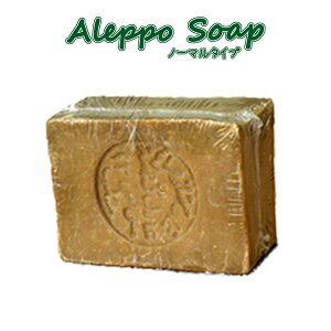 アレッポの石鹸  ノーマルタイプ 200g 母の日 贈り物 アレッポ石鹸 オリーブ ローレル オイル 無添加 シリア産 オリーブ石鹸 オーガニック 石けん