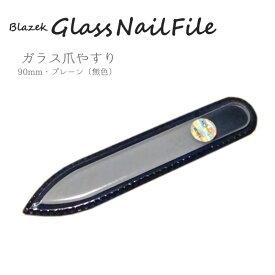 ブラジェク 両面タイプ 90mm Sサイズ プレーン ガラス爪やすり ガラスヤスリ 爪割れ 欠け爪 補修 チェコ blazek ガラス ツメやすり ガラス製 爪 つめ ネイル glass nail file FM