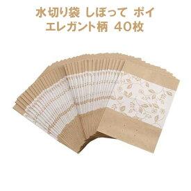 水切り袋 しぼって ポイ エレガント柄 40枚 ゴミ袋 使い捨て 台所 キッチン 生ごみ 三角コーナー 自立型 紙袋