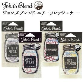 ジョンズブレンド エアーフレッシュナー John'sBlend 〈 つり下げ式芳香剤 ペーパータイプ フレグランス お部屋 トイレ 玄関 ノルコーポレーション 〉
