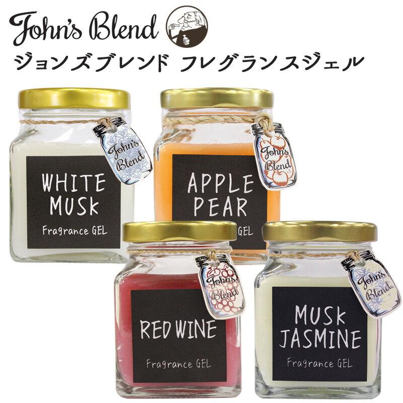 ジョンズブレンド フレグランスジェル John'sBlend 〈 置き型 芳香剤 フレグランス アロマ お部屋 トイレ 玄関 車 ノルコーポレーション 〉