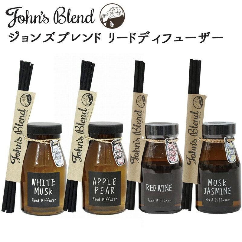 ジョンズブレンド リードディフューザー 140ml John'sBlend 〈 芳香剤 ルームフレグランス アロマ フレグランス 置き型 ノルコーポレーション 〉