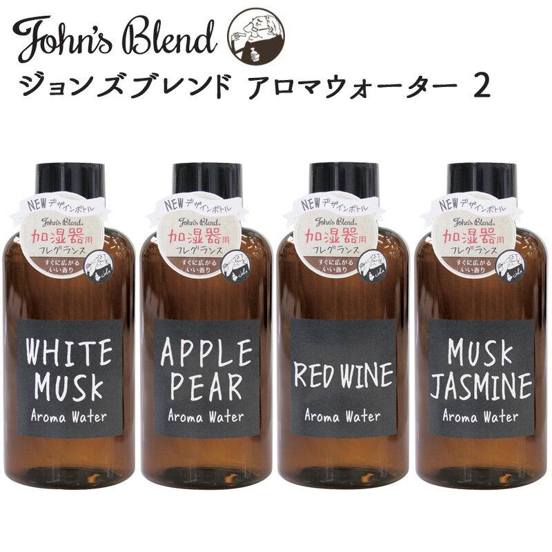ジョンズブレンド アロマウォーター 2 520ml 希釈タイプ John'sBlend 〈 加湿器 アロマウォーター フレグランス 乾燥対策 ノルコーポレーション 〉