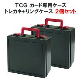 A-KG TCG トレカキャリングケース カード専用ケース 2個 セット DEEP RED ディープレッド 期間限定 着せ替えパーツ1個付き 〈 トレカ ケース プロテクト スリーブ カードケース 大容量 収納 箱 〉