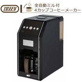 Toffy 全自動ミル付 4カップ コーヒーメーカー K-CM4-RB 〈 コーヒーメーカー ミル付き 全自動 豆挽き 粉 ドリップ コーヒーマシン トフィ 〉