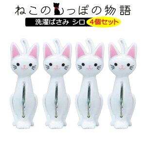 ねこの洗濯ばさみ シロ 4個セット ME10 明邦 〈 洗濯 はさみ 物干し 便利 猫 白猫 キャラクター ファンシーグッズ 〉