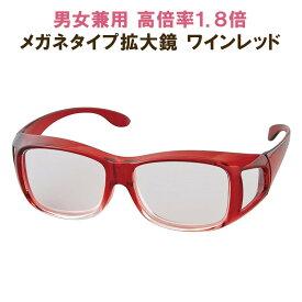 アイメディア 高倍率 メガネタイプ 拡大鏡 1.8倍 ワインレッド メガネ型 ルーペ 拡大 メガネ 虫眼鏡 老眼鏡 眼鏡 眼鏡型 虫めがね 視野 広い 趣味 読書 工作