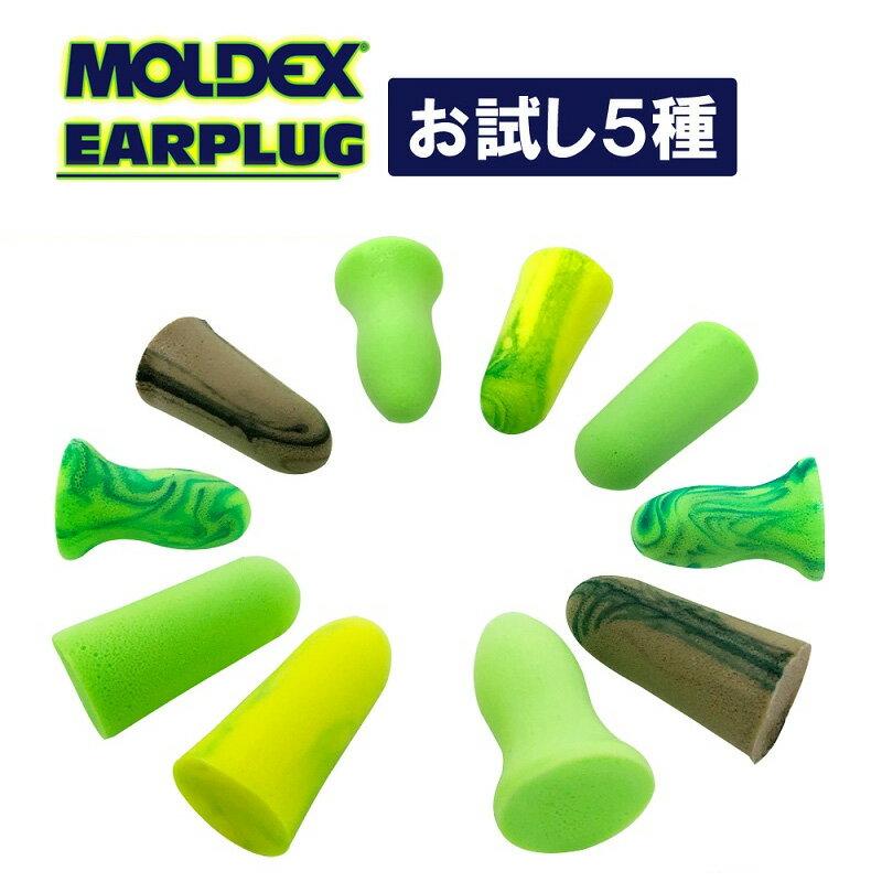 MOLDEX METEORS モルデックス 耳栓 お試し5種 5ペア 〈 耳せん 遮音 睡眠 ライブ用 モルデックス メテオ 防音対策 いびき みみせん 使い捨て 清潔 衛生 安眠 旅行 MOLDEX METEORS 〉