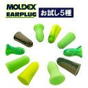 MOLDEX METEORS モルデックス 耳栓 お試し5種 5ペア 〈 耳せん 遮音 睡眠 ライブ用 モルデックス メテオ 防音対策 い…
