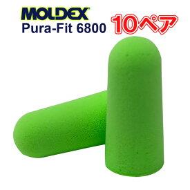 MOLDEX METEORS モルデックス 耳栓 ピューラフィット 10ペア 〈 耳せん 遮音 睡眠 ライブ用 モルデックス 防音対策 いびき みみせん 使い捨て 清潔 衛生 安眠 旅行 MOLDEX METEORS 〉