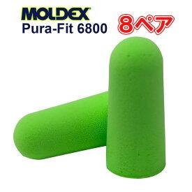MOLDEX METEORS モルデックス 耳栓 ピューラフィット 8ペア 〈 耳せん 遮音 睡眠 ライブ用 モルデックス 防音対策 いびき みみせん 使い捨て 清潔 衛生 安眠 旅行 MOLDEX METEORS 〉