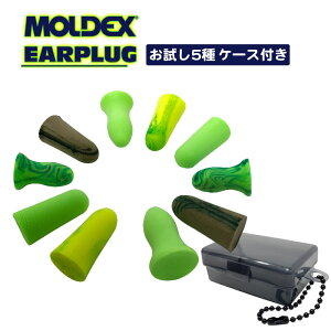 MOLDEX METEORS モルデックス 耳栓 お試し5種 5ペア ケース 付 〈 耳せん 遮音 睡眠 ライブ用 モルデックス メテオ 防音対策 いびき みみせん 使い捨て 清潔 衛生 安眠 旅行 MOLDEX METEORS 〉