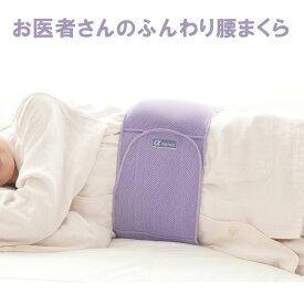 お医者さんのふんわり腰まくら 〈 腰枕 腰痛 クッション マット 睡眠 サポート 〉