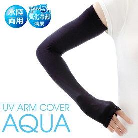 AQUA UVアームカバー アクア 〈 アームカバー UV 紫外線対策 グッズ 腕 UVカット 日焼け 〉FM
