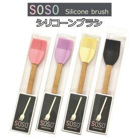 SOSO シリコーンブラシ 〈 シリコン 刷毛 ブラシ ハケ 調理器具 キッチン お菓子 料理 〉FM