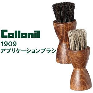 【在庫限り】1909 アプリケーションブラシ コロニル 〈 馬毛ブラシ 靴用 シューズブラシ 皮革 馬毛 柔らかい 傷つけない 高品質 Collonil 〉