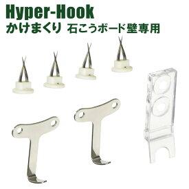ハイパーフック かけまくり メタルフックWT 7kgまで HHT23M-S2 〈 フック 石膏ボード用 金具 ハイパーフックかけまくり フック 壁掛け 石こうボード 〉FM