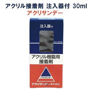 アクリサンデー アクリル接着剤 注入器付 30ml B14-3201 〈 アクリル板専用 接着剤 アクリル プラスチック ポリカーボネート ABS スチロール 〉