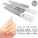 A-KG ネイル ラスター 爪磨き ガラス製 ヤスリ専用ケース〈 爪磨き ガラス 爪みがき 爪仕上げ 爪やすり ツヤ出し 身だ…