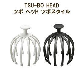 ツボ ヘッド ツボスタイル AKAISHI TSU-BO HEAD ホワイト ブラック アカイシ 頭皮マッサージ 頭部マッサージ あたま ツボ刺激 手もみ感覚 ツボ指圧