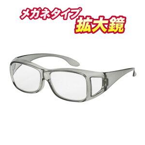 アイメディア 高倍率 メガネタイプ 拡大鏡 1.8倍 メガネ型 ルーペ 拡大 メガネ 虫眼鏡 老眼鏡 眼鏡 眼鏡型 虫めがね 視野 広い 趣味 読書 工作 細かい作業に メガネ拡大鏡