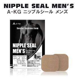 A-KG ニップルシール メンズ NIPPLE SEAL MEN'S 8 set〈 ニップレス ニプレス メンズブラ スポーツブラ ニップル シール スポーツ メン カバー 男性用 ブラ セクシー 〉