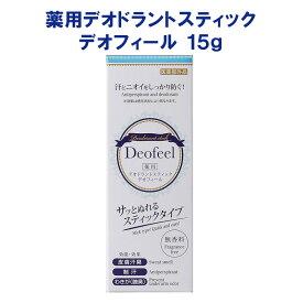 薬用デオドラントスティック デオフィール 15g デオドラントクリーム 無香料 スティック 脇 足 ワキガ 汗臭 体臭 防止 ブロック 制汗剤 消臭 薬用