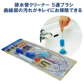排水管クリーナー 5連ブラシ 〈 排水管 掃除 ブラシ 洗面台 パイプ パイプクリーナー 排水パイプ 排水管 つまり 汚れ 〉