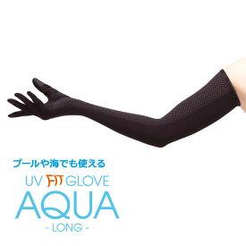 AQUA UVグローブ アクア ロング〈 紫外線 Vカット 腕 手 グローブ 日焼け防止 プール 海 アウトドア 買い物 散歩 スマホ対応 手袋 〉FM