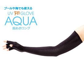 AQUA UVグローブ アクア 指あきロング 〈 グローブ 手 手首 腕 指 穴あき 紫外線 UVカット 日焼け プール 海 アウトドア 〉FM