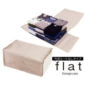 収納ケース flat 竹炭シートなしタイプ 〈 衣類収納 布団収納 横置き 縦置き カバー コンパクト 収納ボックス 収納袋 整理 〉