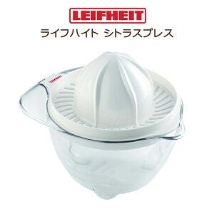 LEIFHEIT シトラスプレス ライフハイト〈 レモン オレンジ みかん 絞り 果汁 しぼり 搾り器 〉